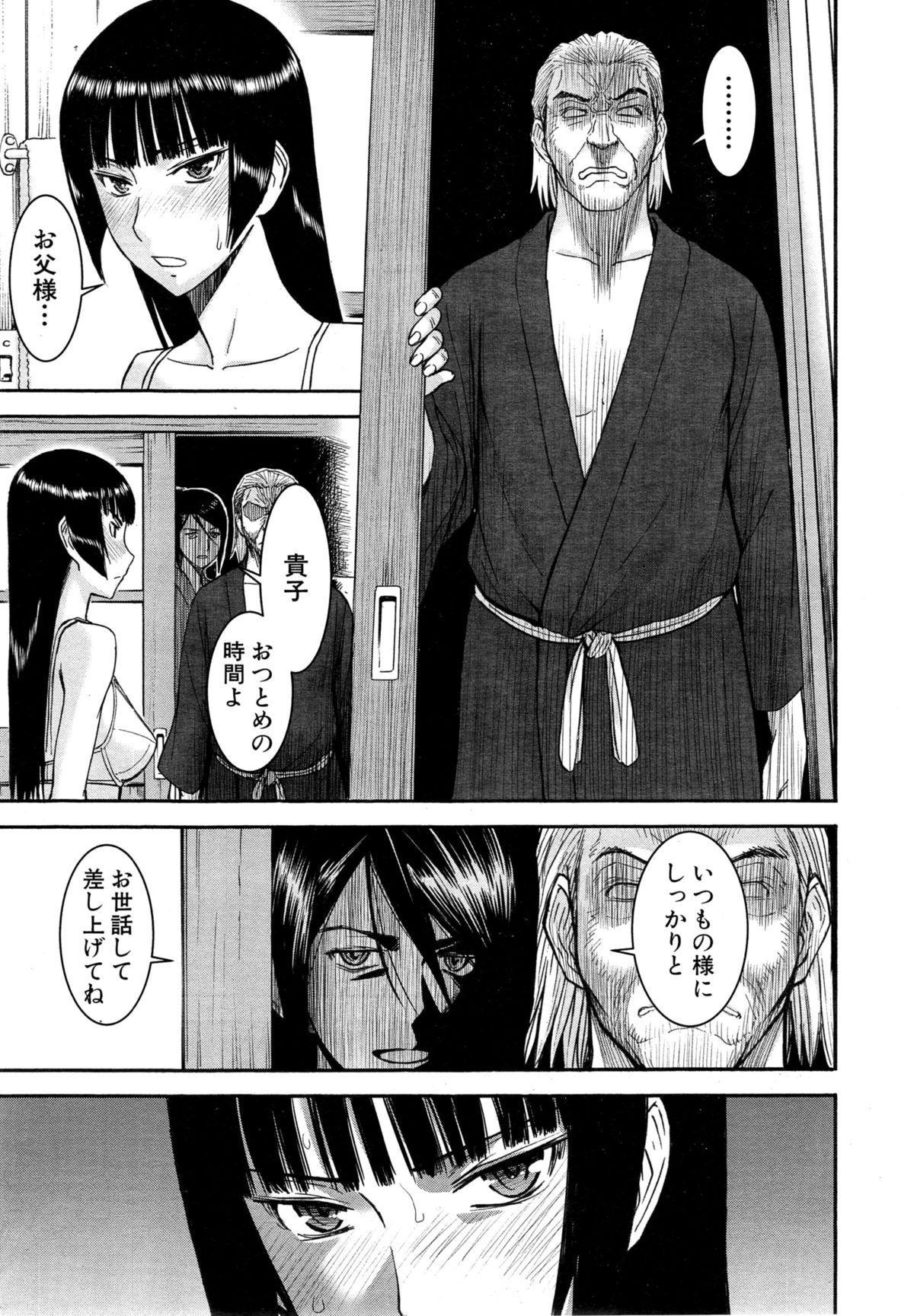 Zashikihime no Omocha Ch. 1-6 94