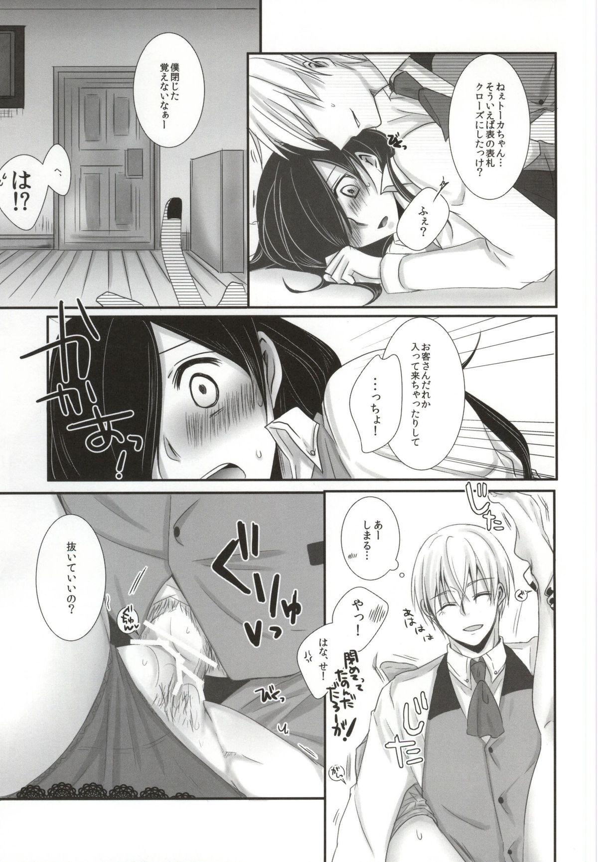 Honjitsu wa Heiten Itashimashita 22