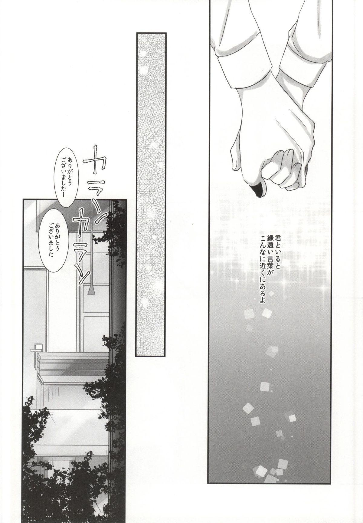 Honjitsu wa Heiten Itashimashita 29