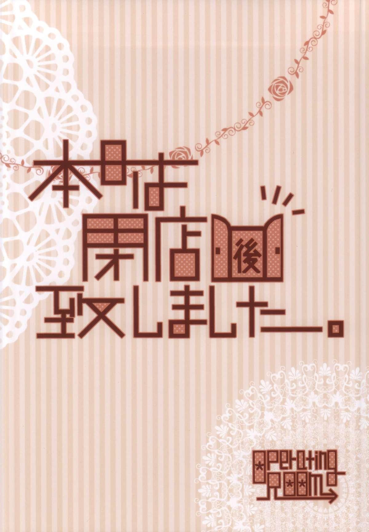 Honjitsu wa Heiten Itashimashita 32