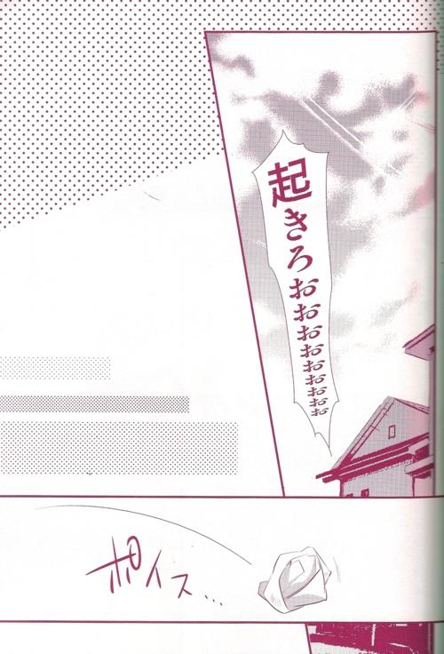 Orihara Izaya Choukyou Game 16