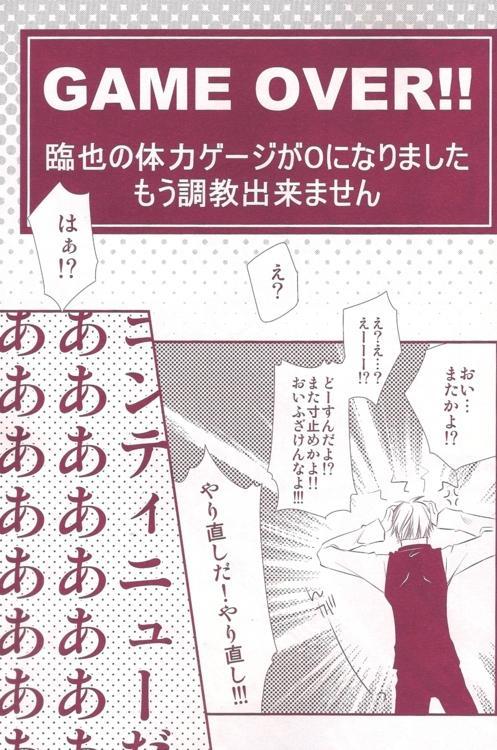 Orihara Izaya Choukyou Game 28