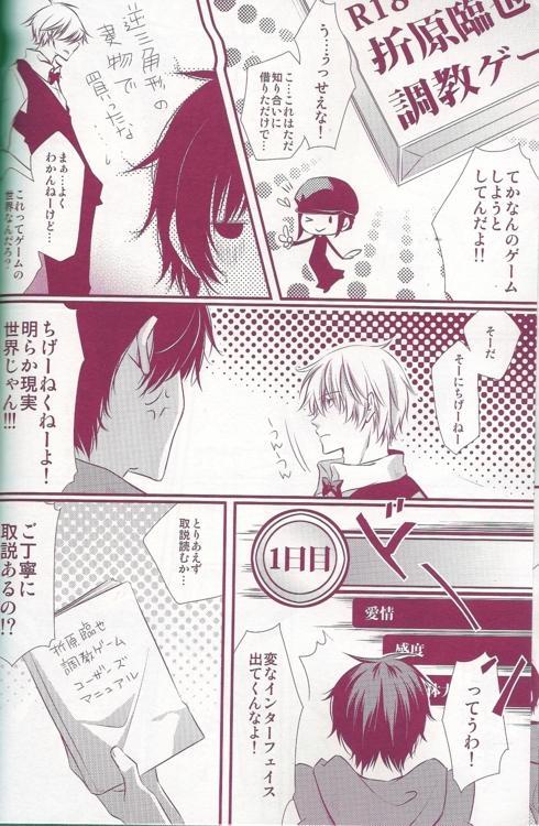 Orihara Izaya Choukyou Game 5