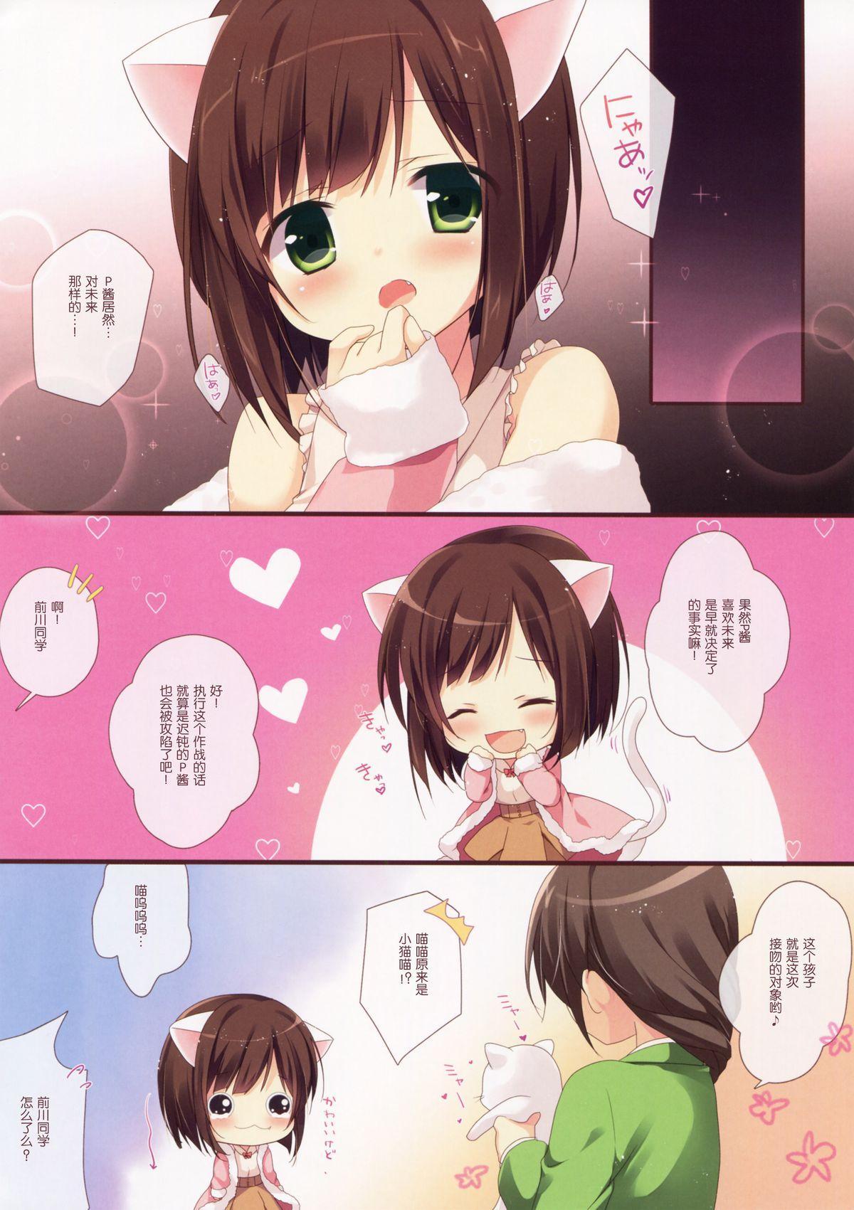 Love Love Lesson Nyan 11