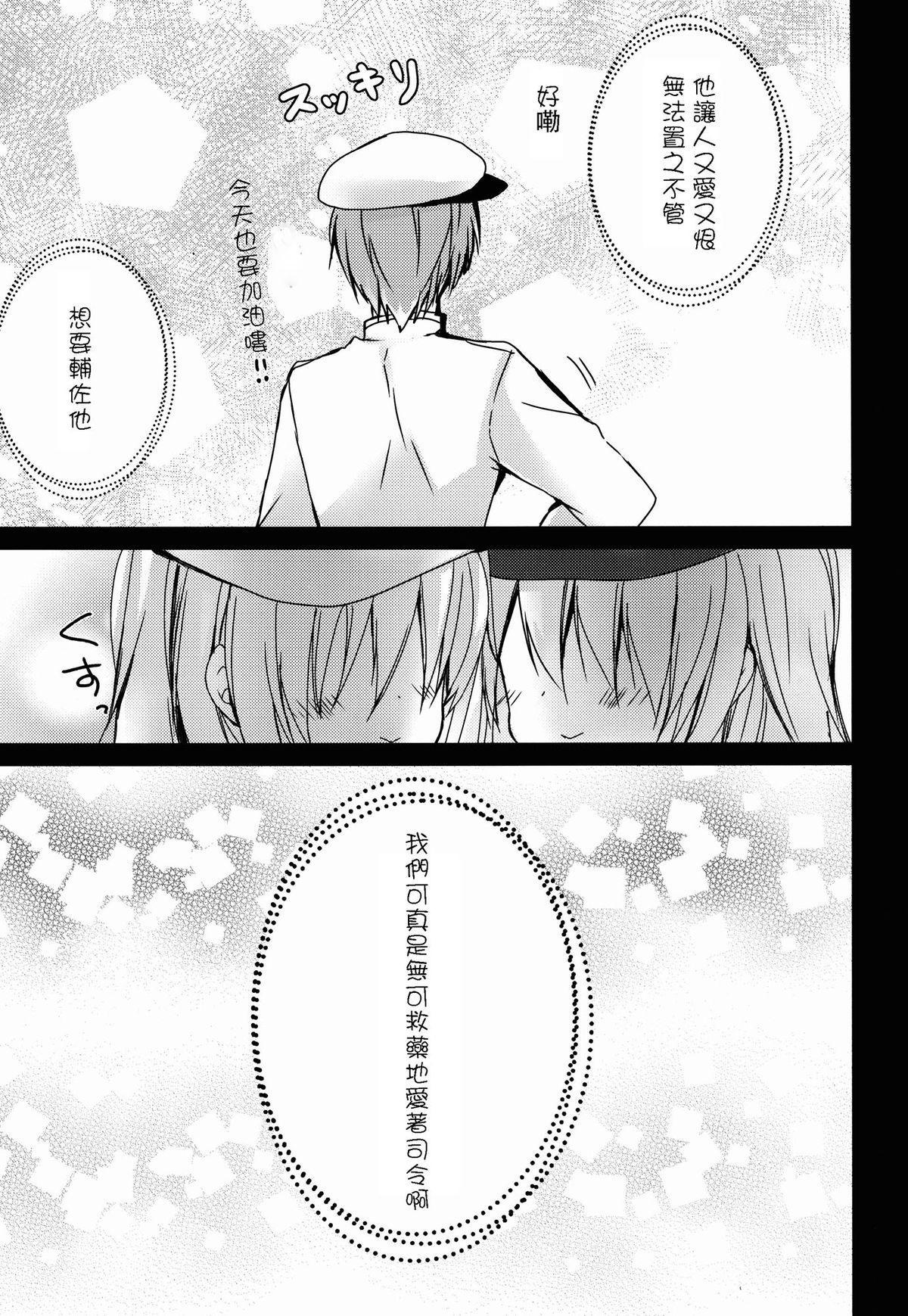 Bep→Ore←Hibiki2 Lolicon Kakko Gachi 20