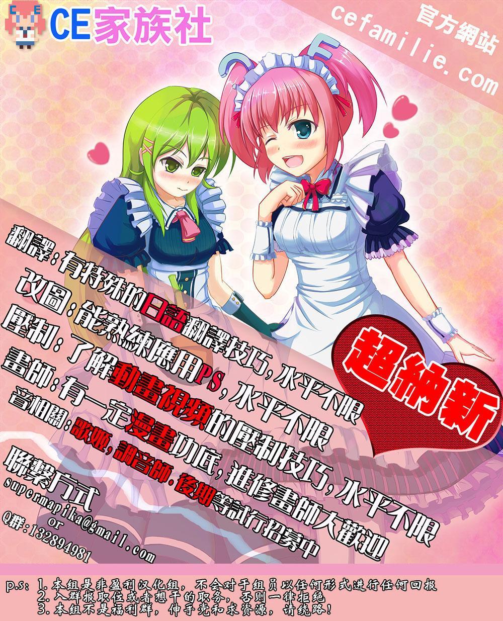 Bep→Ore←Hibiki2 Lolicon Kakko Gachi 23