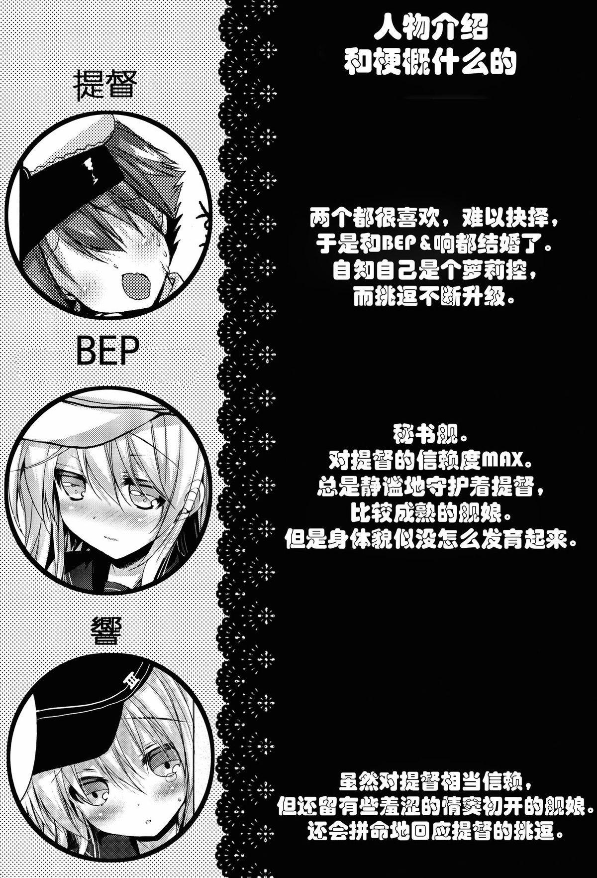 Bep→Ore←Hibiki2 Lolicon Kakko Gachi 2
