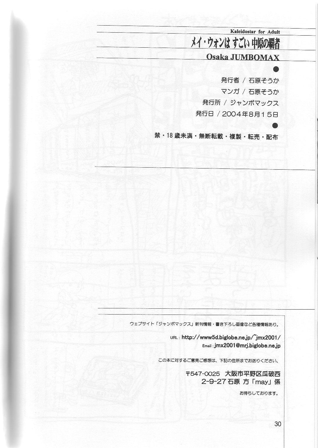 May Wong wa Sugoi Chuugen no Hasha 28