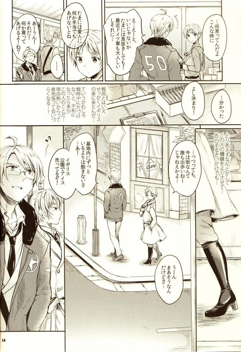 Hara Pekoneko no Yuuwaku 11