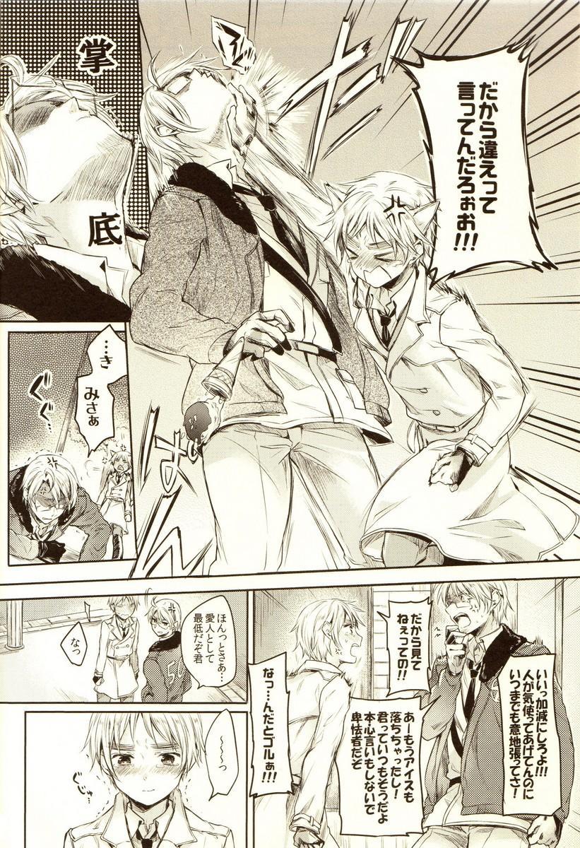 Hara Pekoneko no Yuuwaku 13