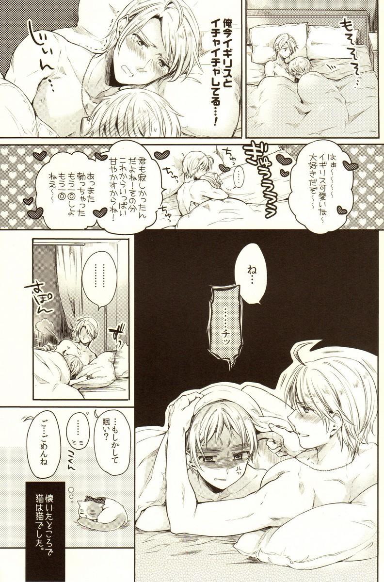 Hara Pekoneko no Yuuwaku 22