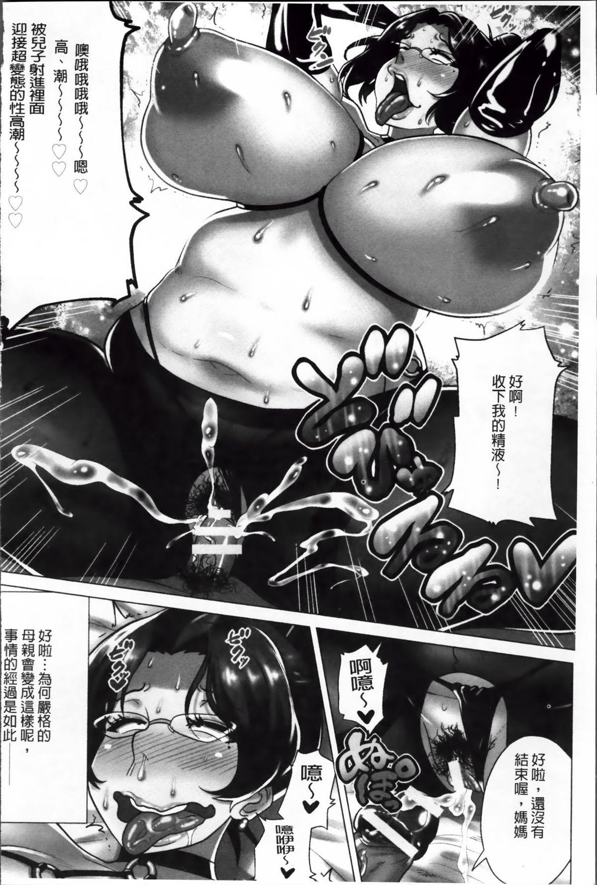Megabody Night - Watashi no Oniku o Meshiagare 100