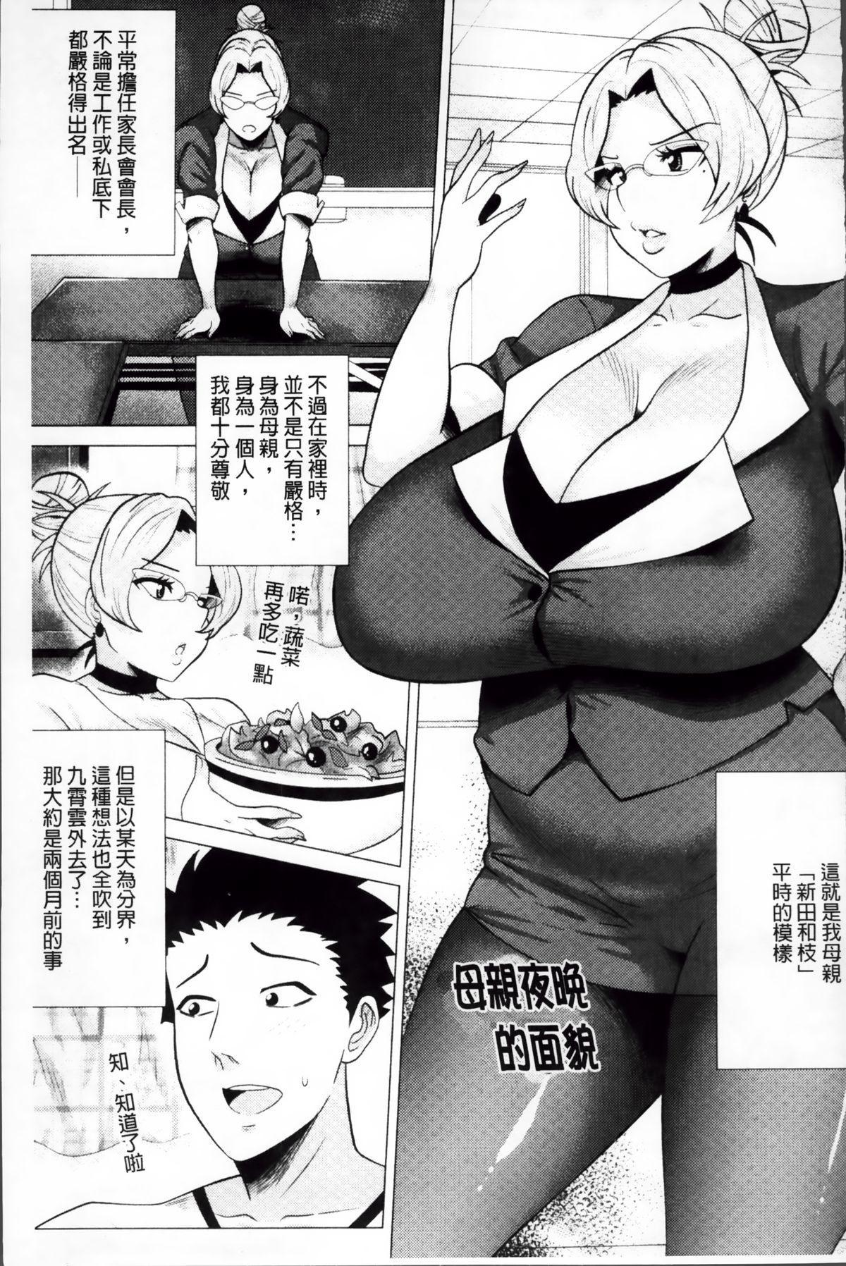 Megabody Night - Watashi no Oniku o Meshiagare 101