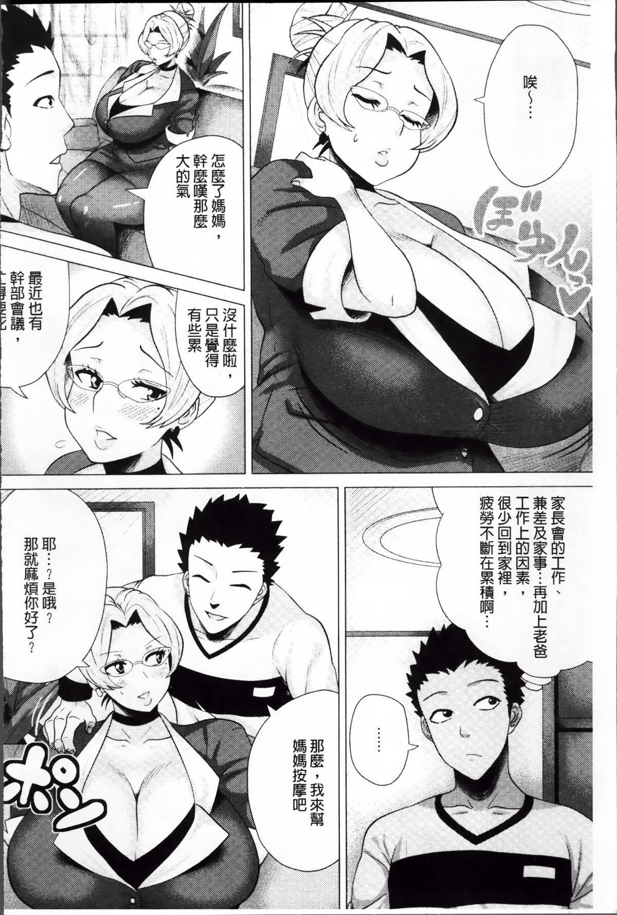 Megabody Night - Watashi no Oniku o Meshiagare 102