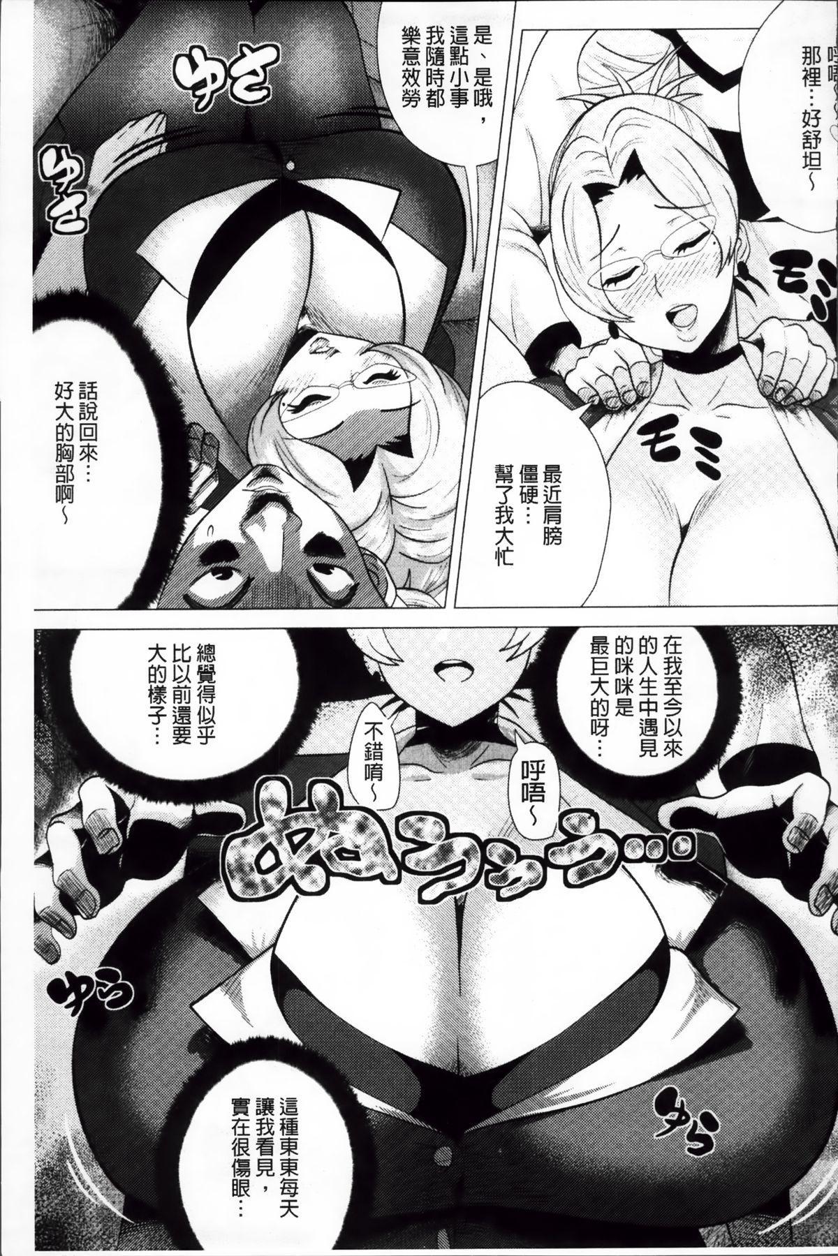 Megabody Night - Watashi no Oniku o Meshiagare 103