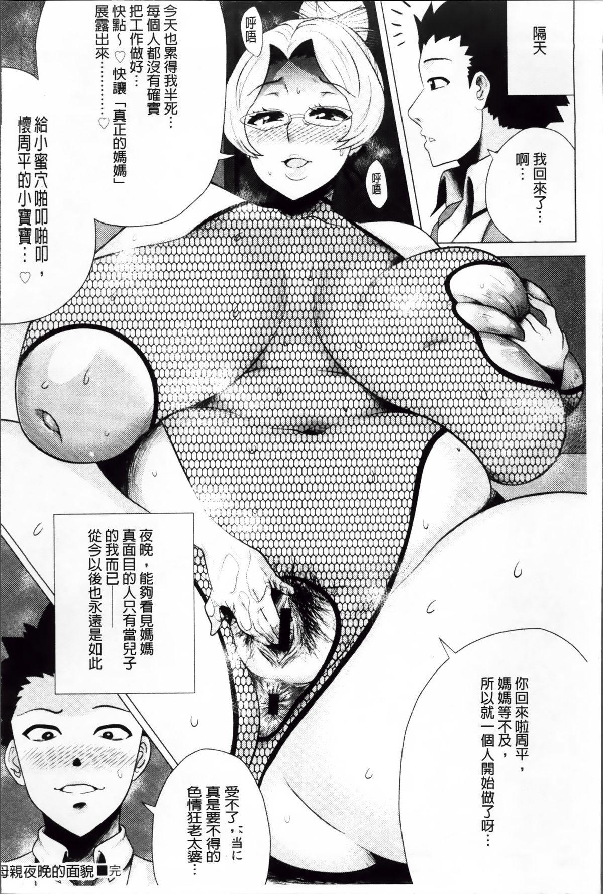 Megabody Night - Watashi no Oniku o Meshiagare 118