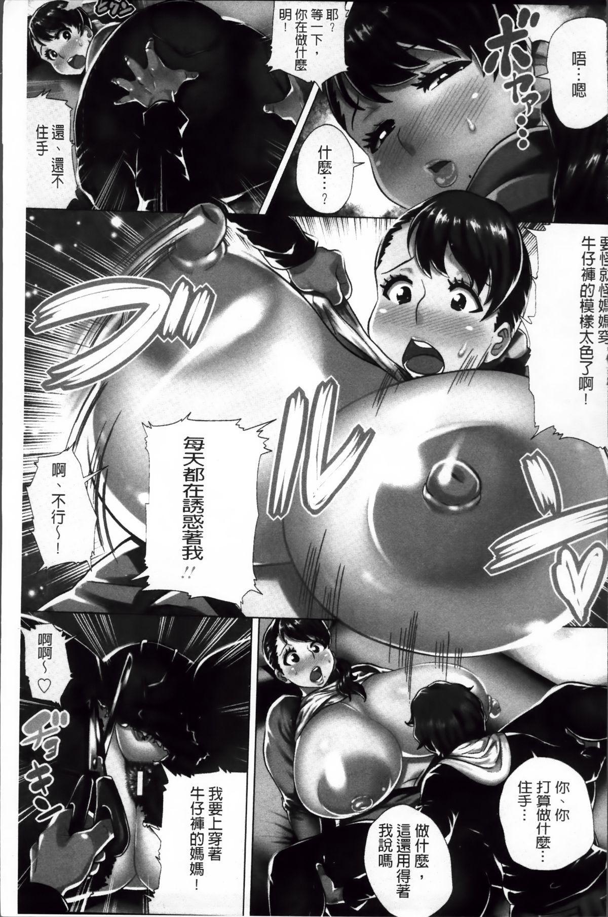 Megabody Night - Watashi no Oniku o Meshiagare 12