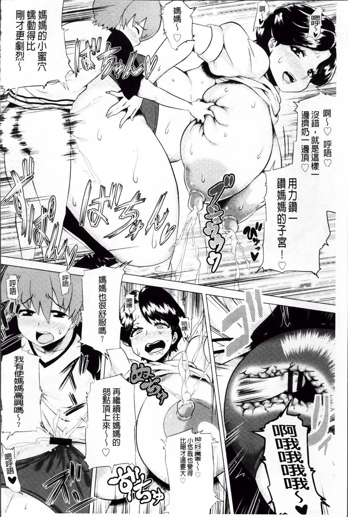 Megabody Night - Watashi no Oniku o Meshiagare 134