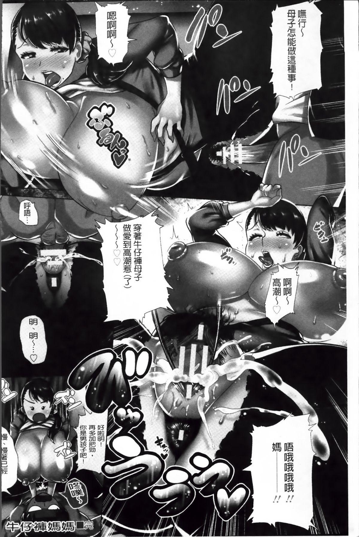 Megabody Night - Watashi no Oniku o Meshiagare 13