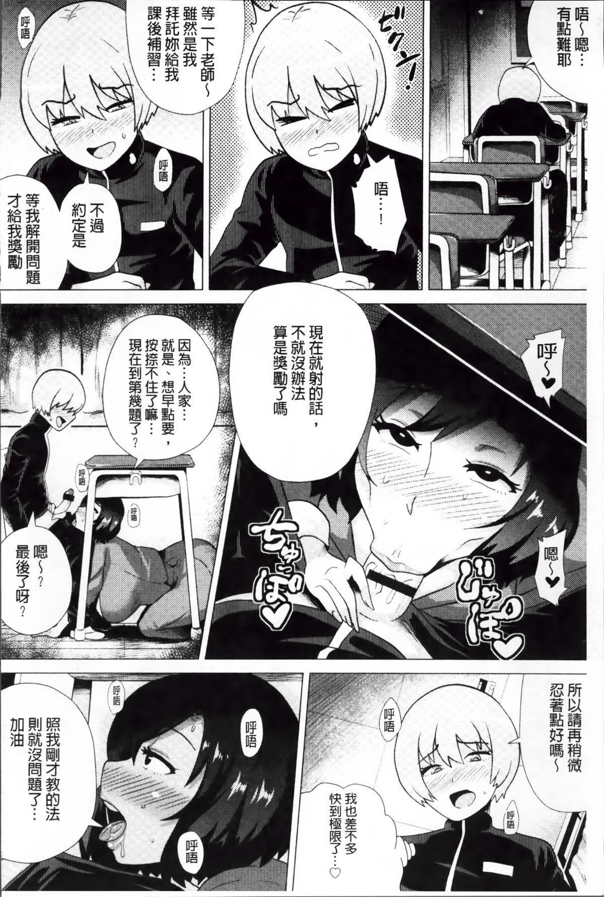 Megabody Night - Watashi no Oniku o Meshiagare 140