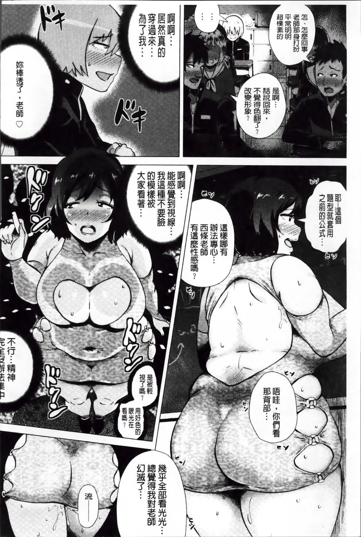 Megabody Night - Watashi no Oniku o Meshiagare 146