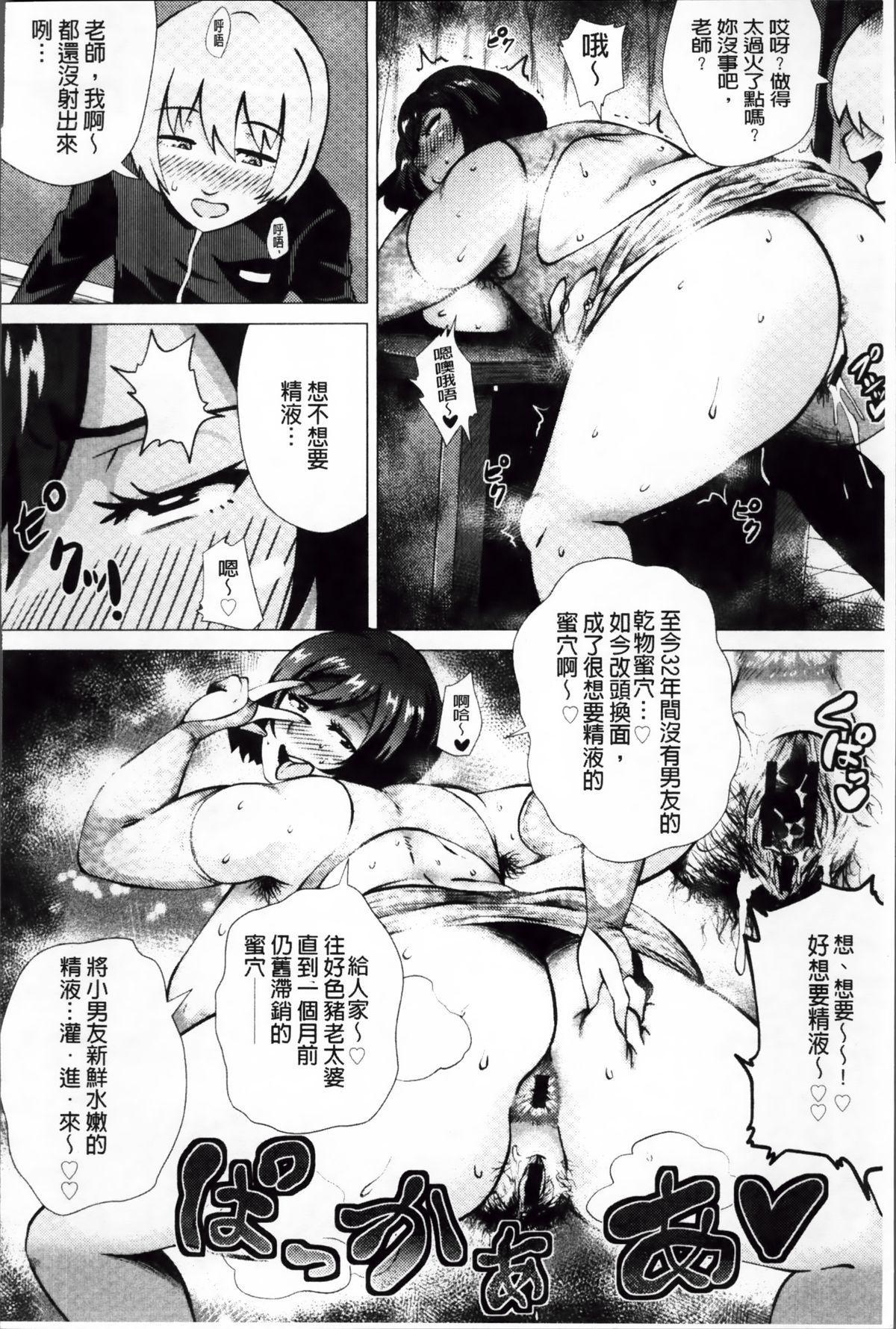 Megabody Night - Watashi no Oniku o Meshiagare 154