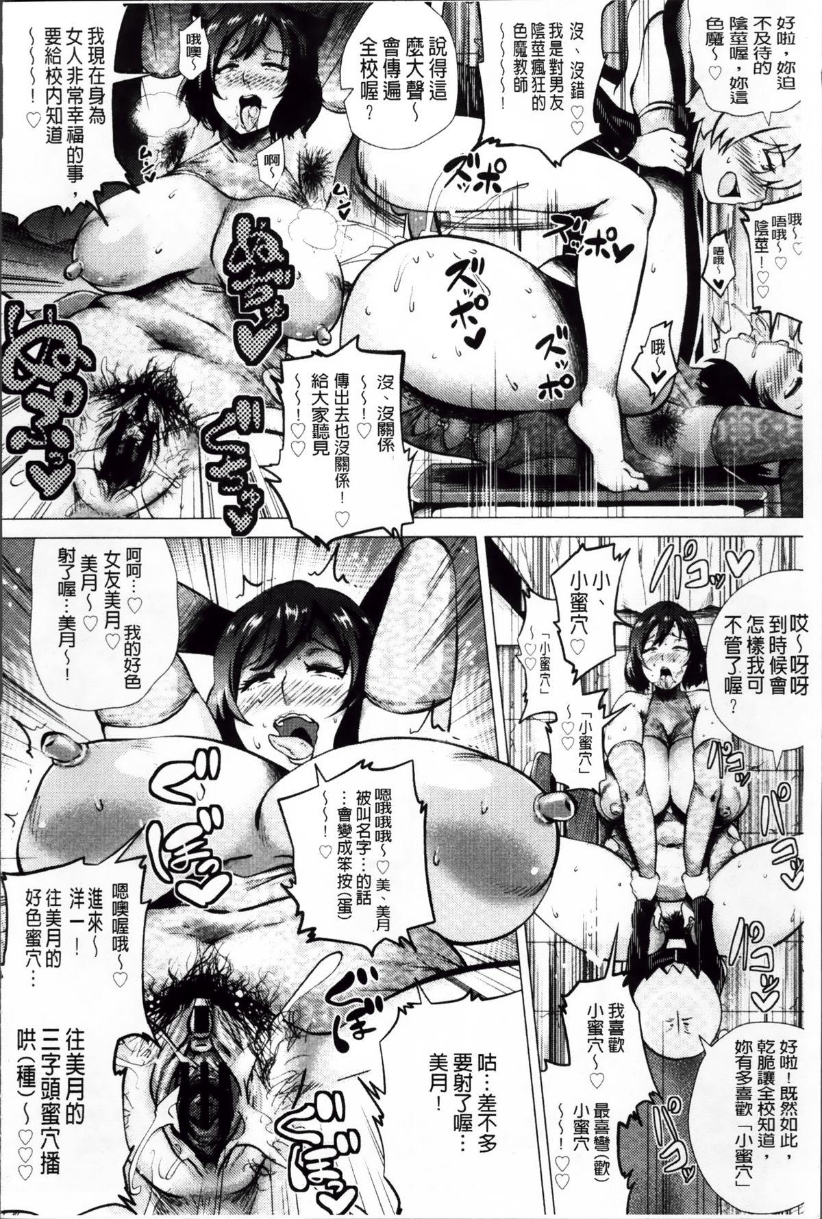 Megabody Night - Watashi no Oniku o Meshiagare 156