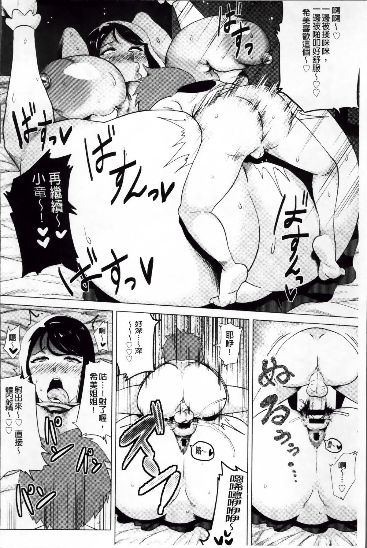 Megabody Night - Watashi no Oniku o Meshiagare 176