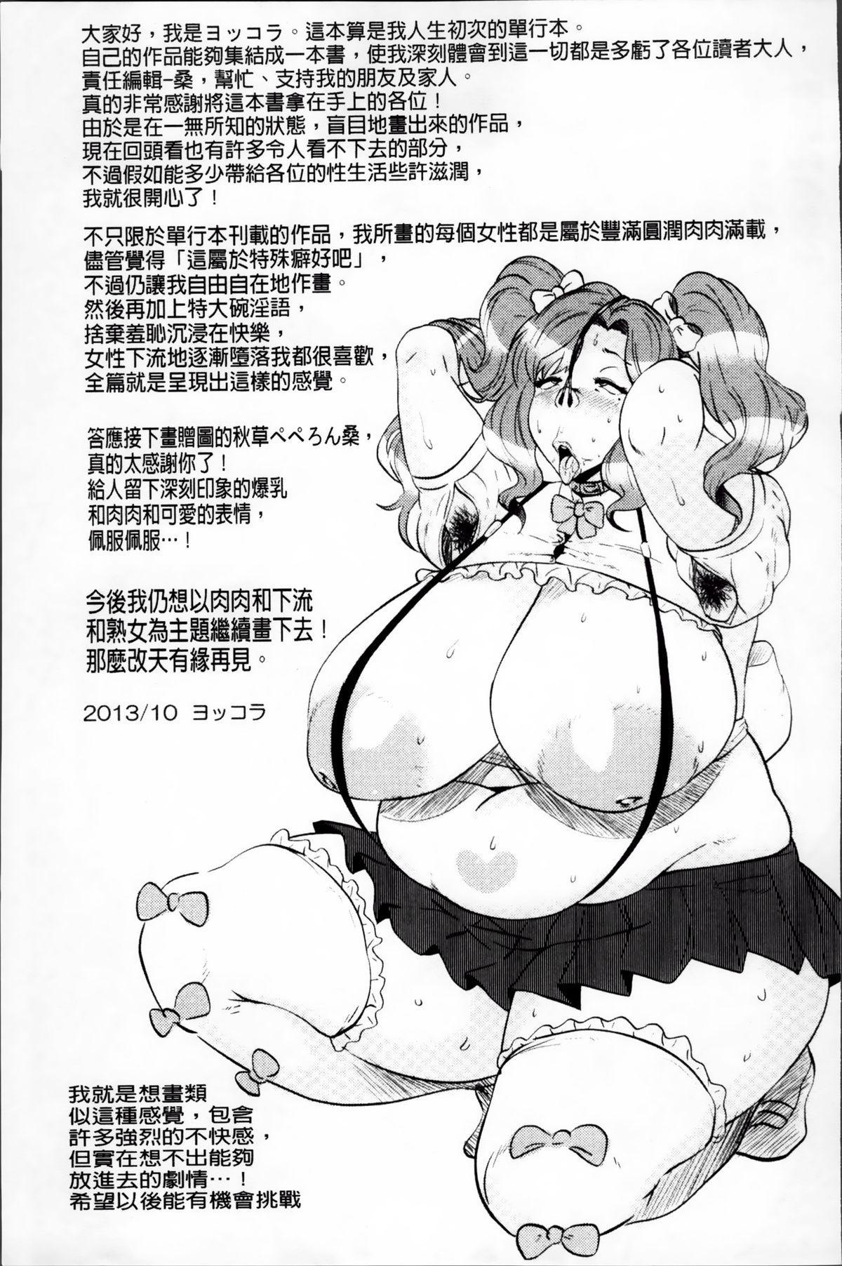 Megabody Night - Watashi no Oniku o Meshiagare 179