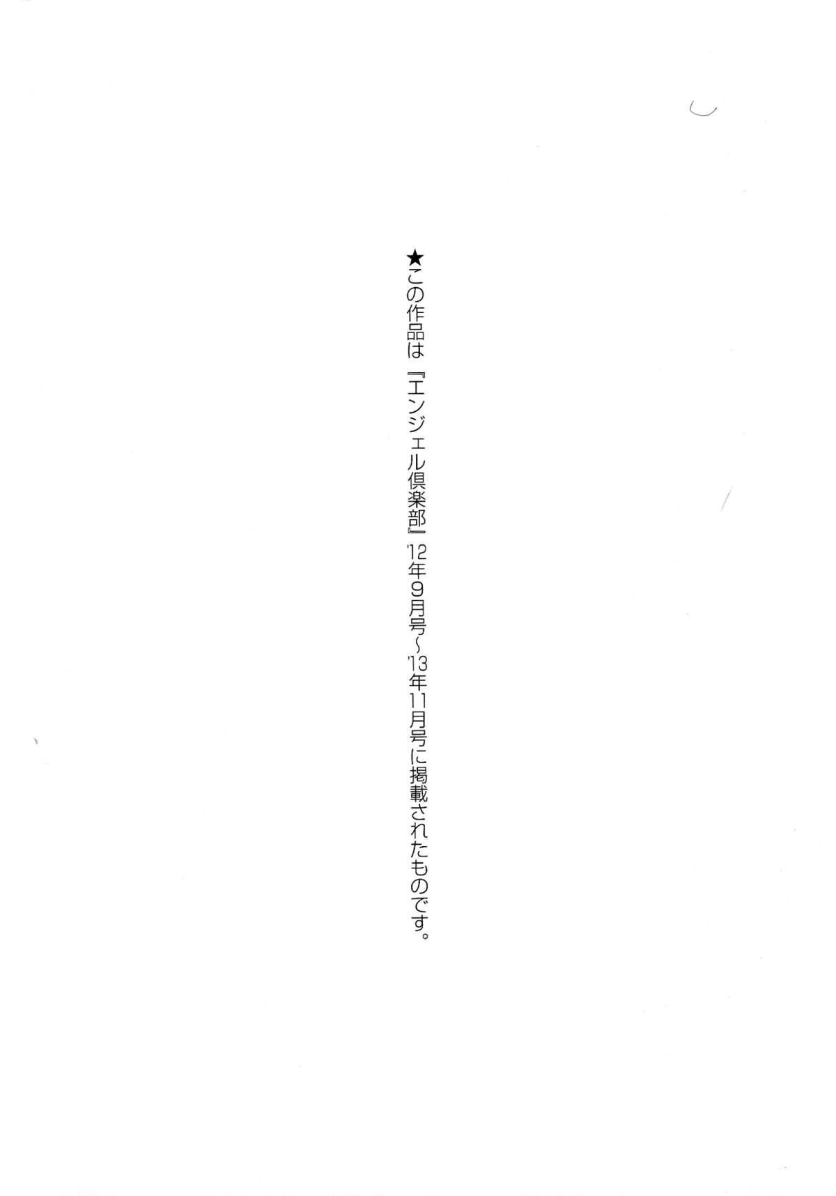 Megabody Night - Watashi no Oniku o Meshiagare 183