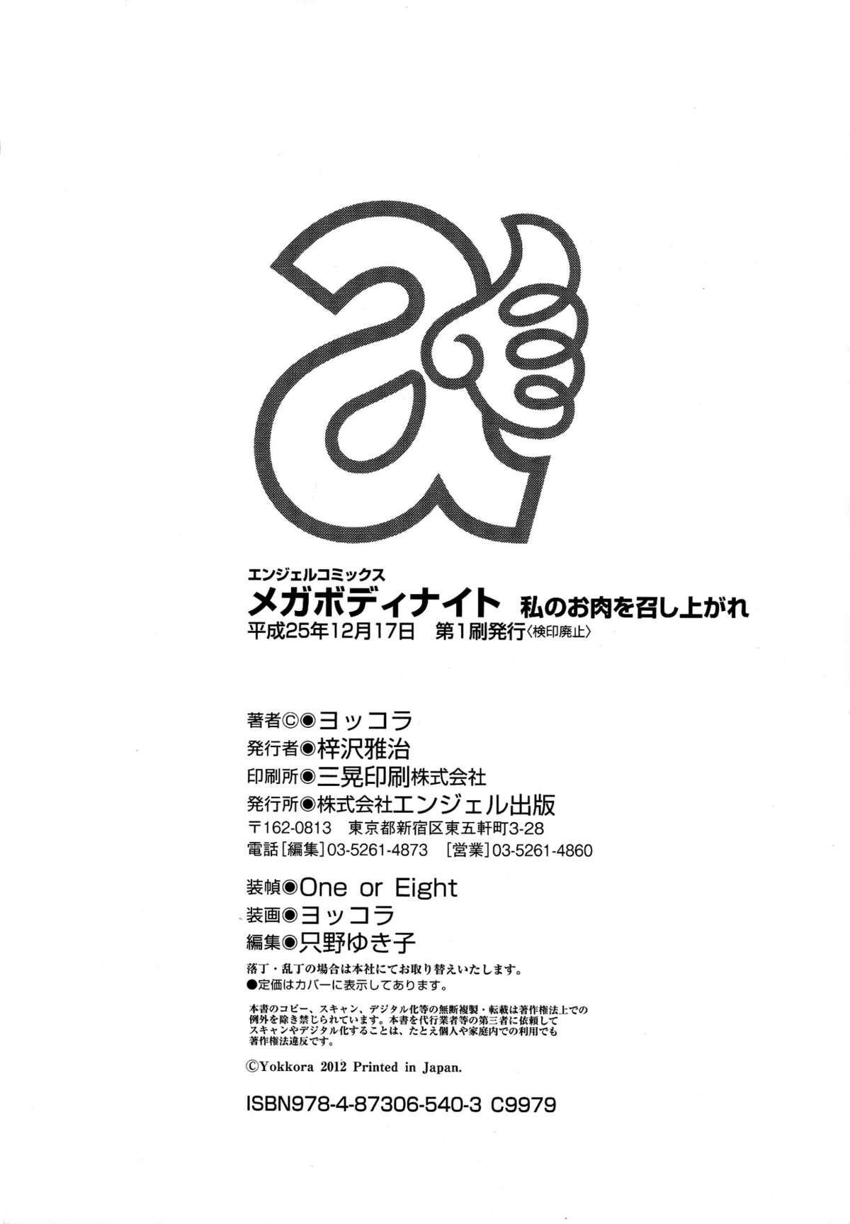 Megabody Night - Watashi no Oniku o Meshiagare 188