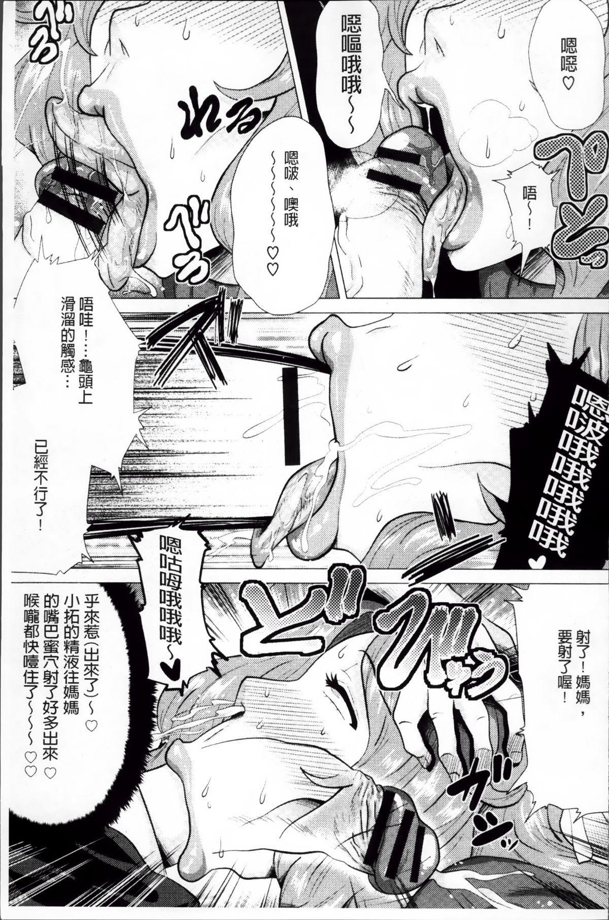Megabody Night - Watashi no Oniku o Meshiagare 20
