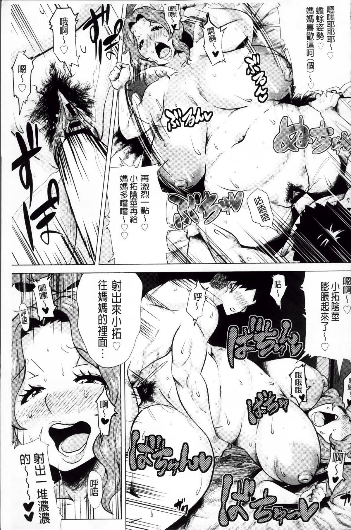 Megabody Night - Watashi no Oniku o Meshiagare 24