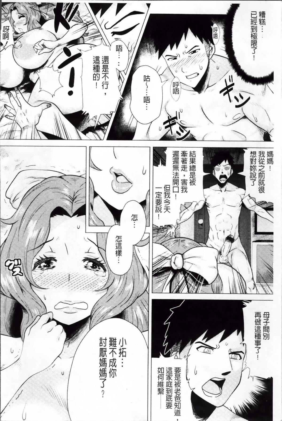 Megabody Night - Watashi no Oniku o Meshiagare 25