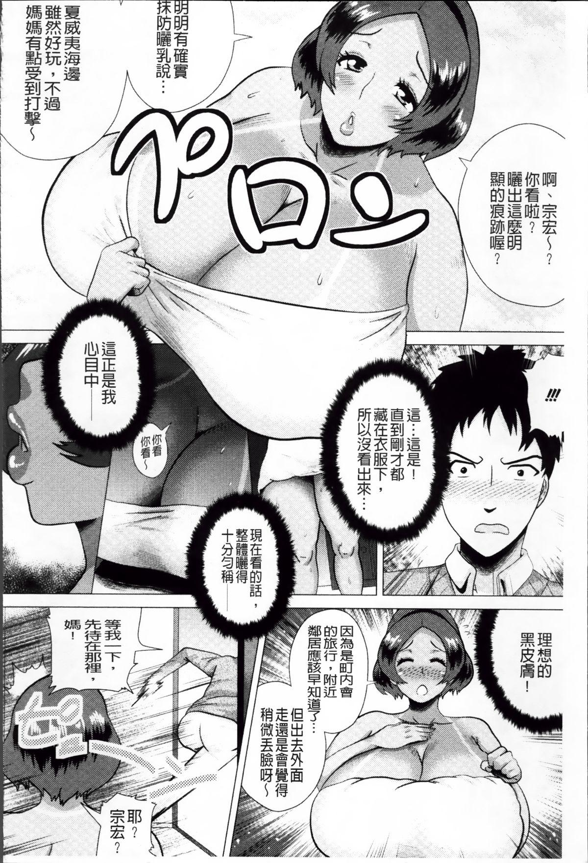 Megabody Night - Watashi no Oniku o Meshiagare 35