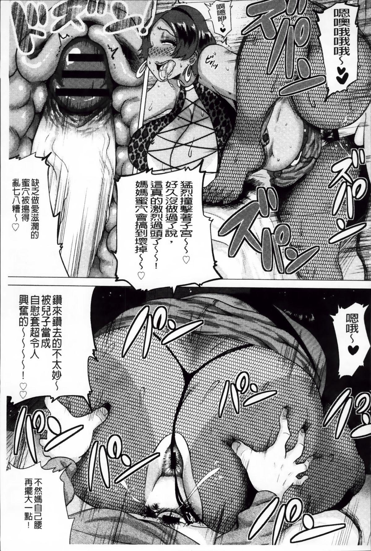 Megabody Night - Watashi no Oniku o Meshiagare 46