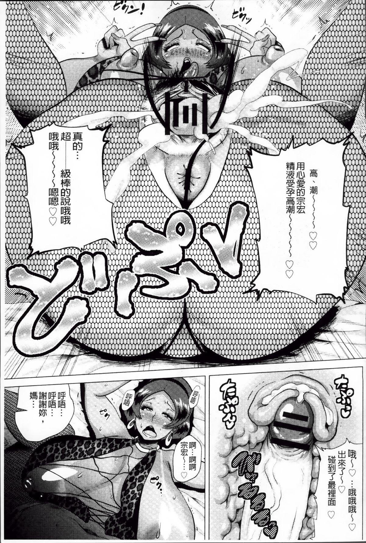 Megabody Night - Watashi no Oniku o Meshiagare 52