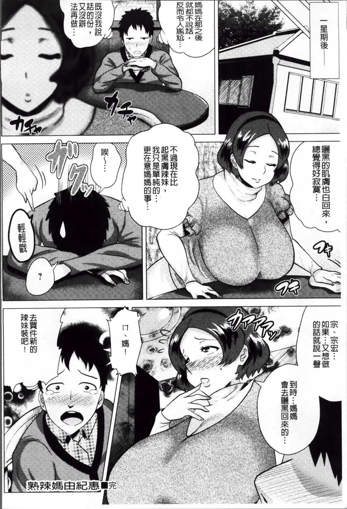 Megabody Night - Watashi no Oniku o Meshiagare 53