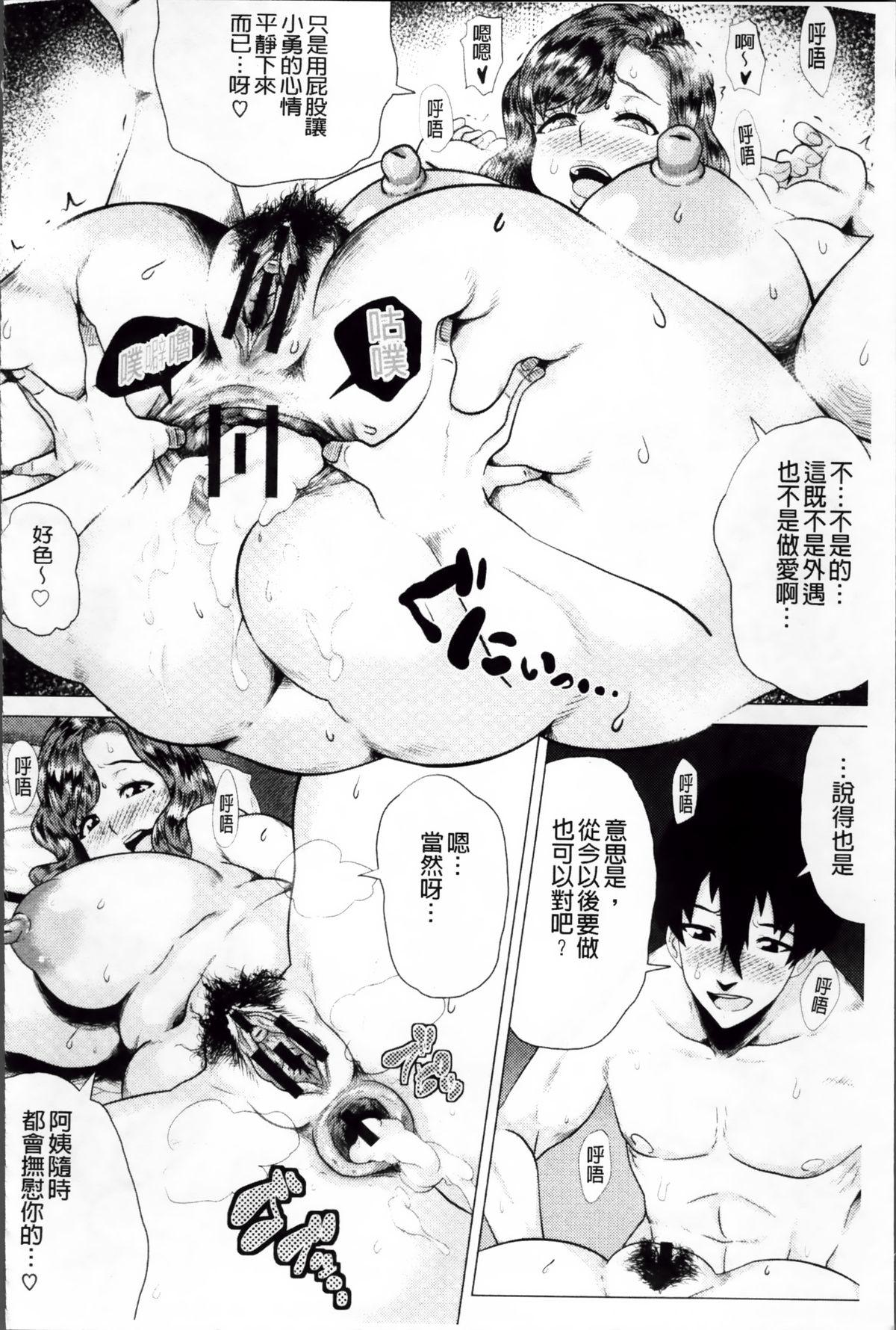 Megabody Night - Watashi no Oniku o Meshiagare 65