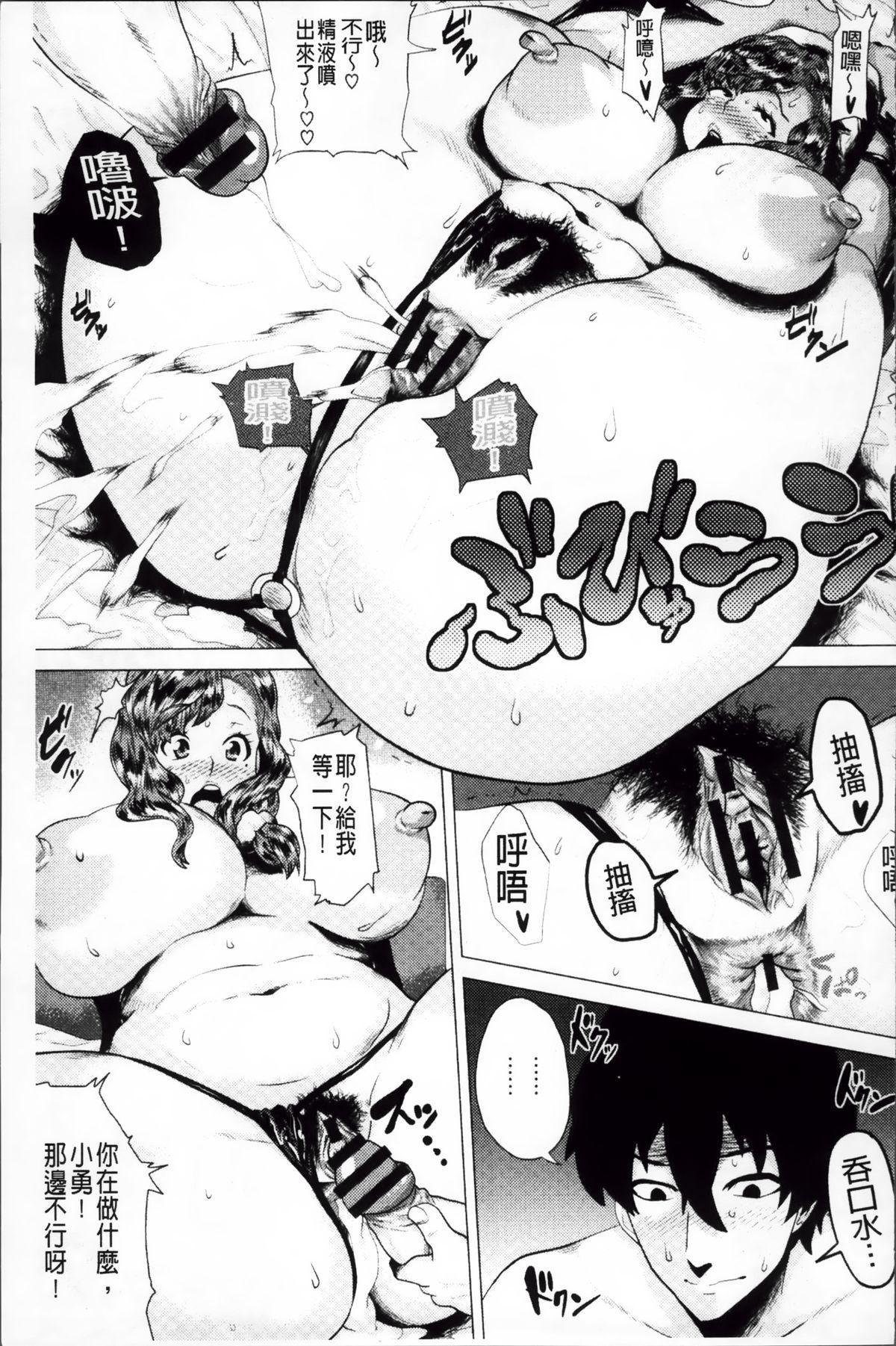 Megabody Night - Watashi no Oniku o Meshiagare 68