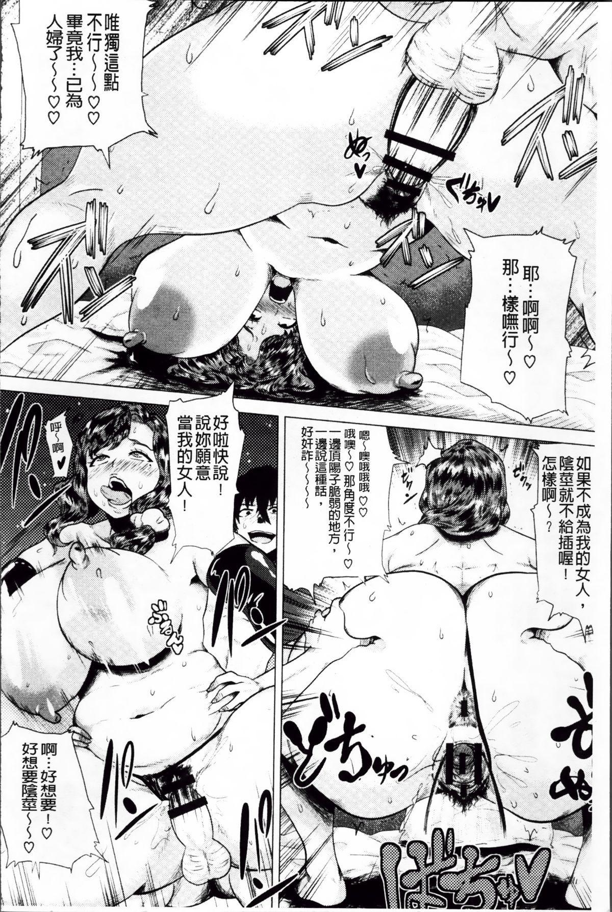 Megabody Night - Watashi no Oniku o Meshiagare 71