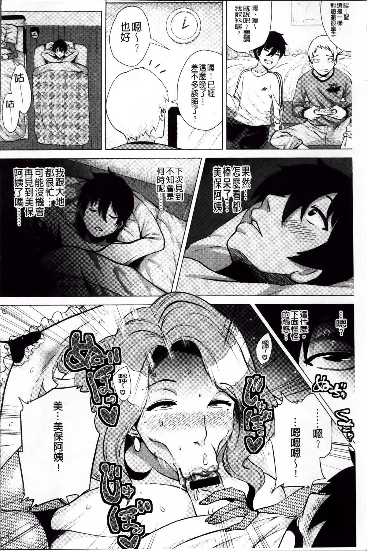Megabody Night - Watashi no Oniku o Meshiagare 77