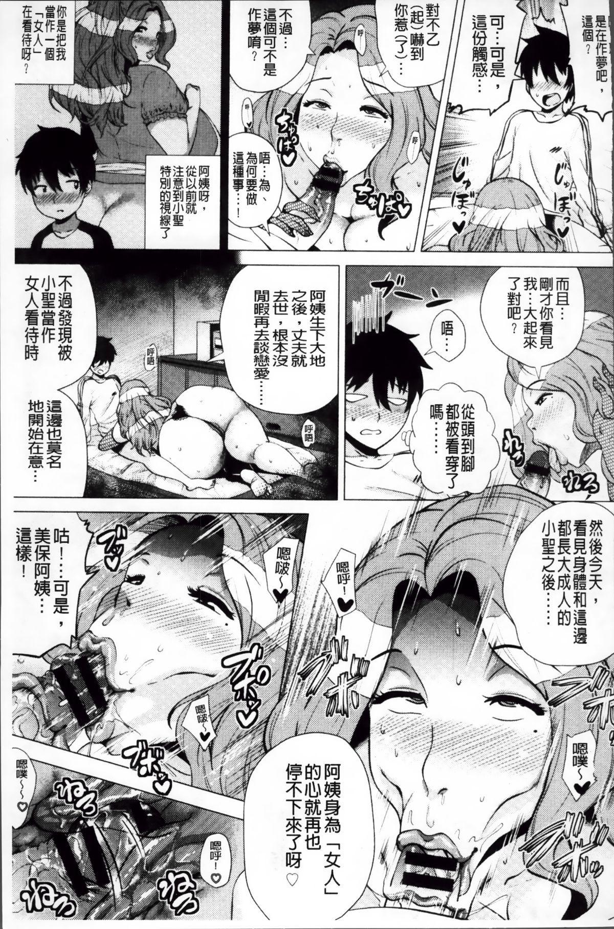 Megabody Night - Watashi no Oniku o Meshiagare 78