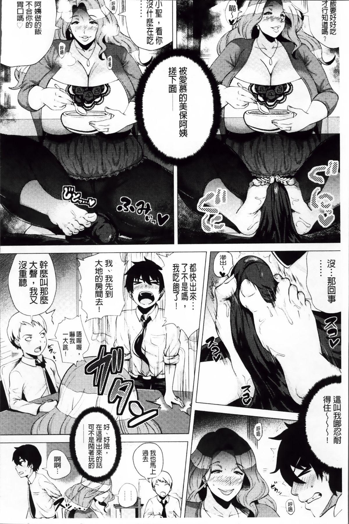 Megabody Night - Watashi no Oniku o Meshiagare 83