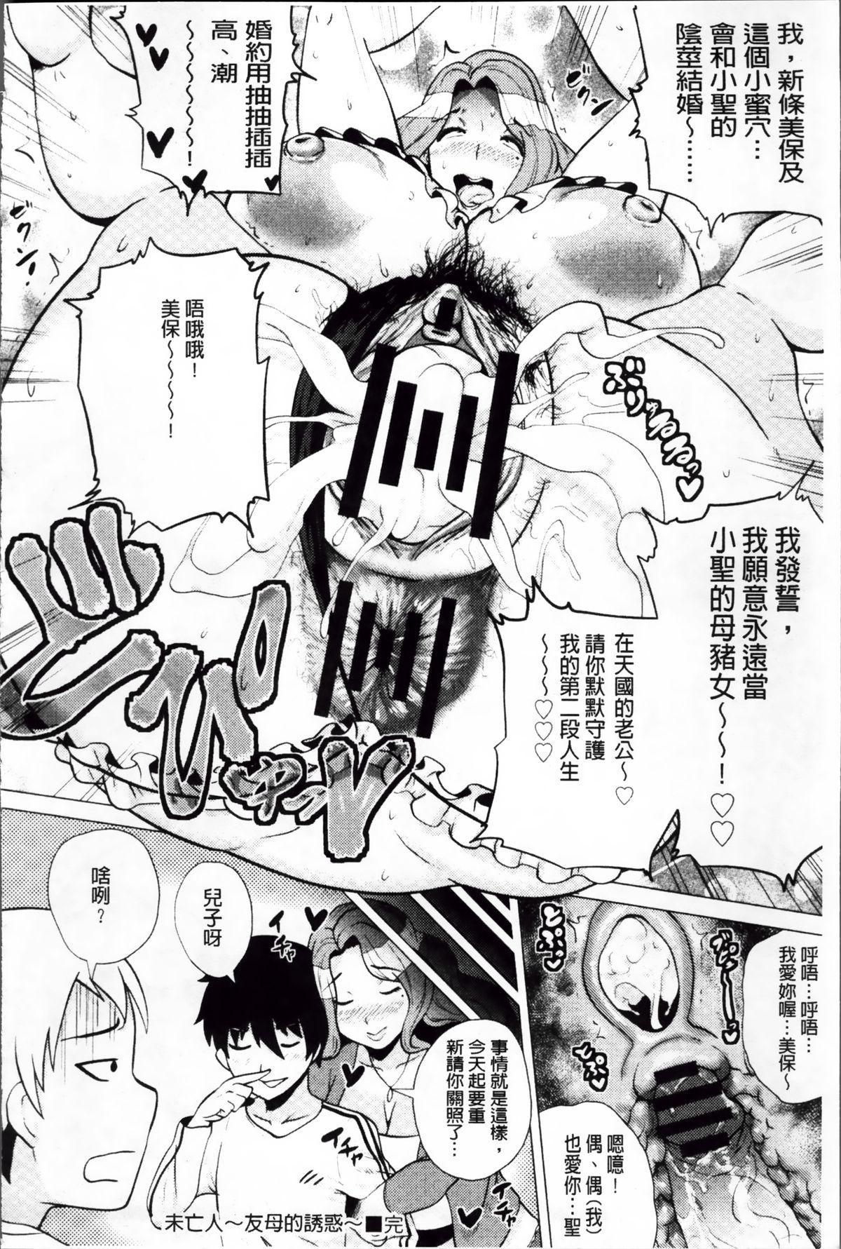 Megabody Night - Watashi no Oniku o Meshiagare 93