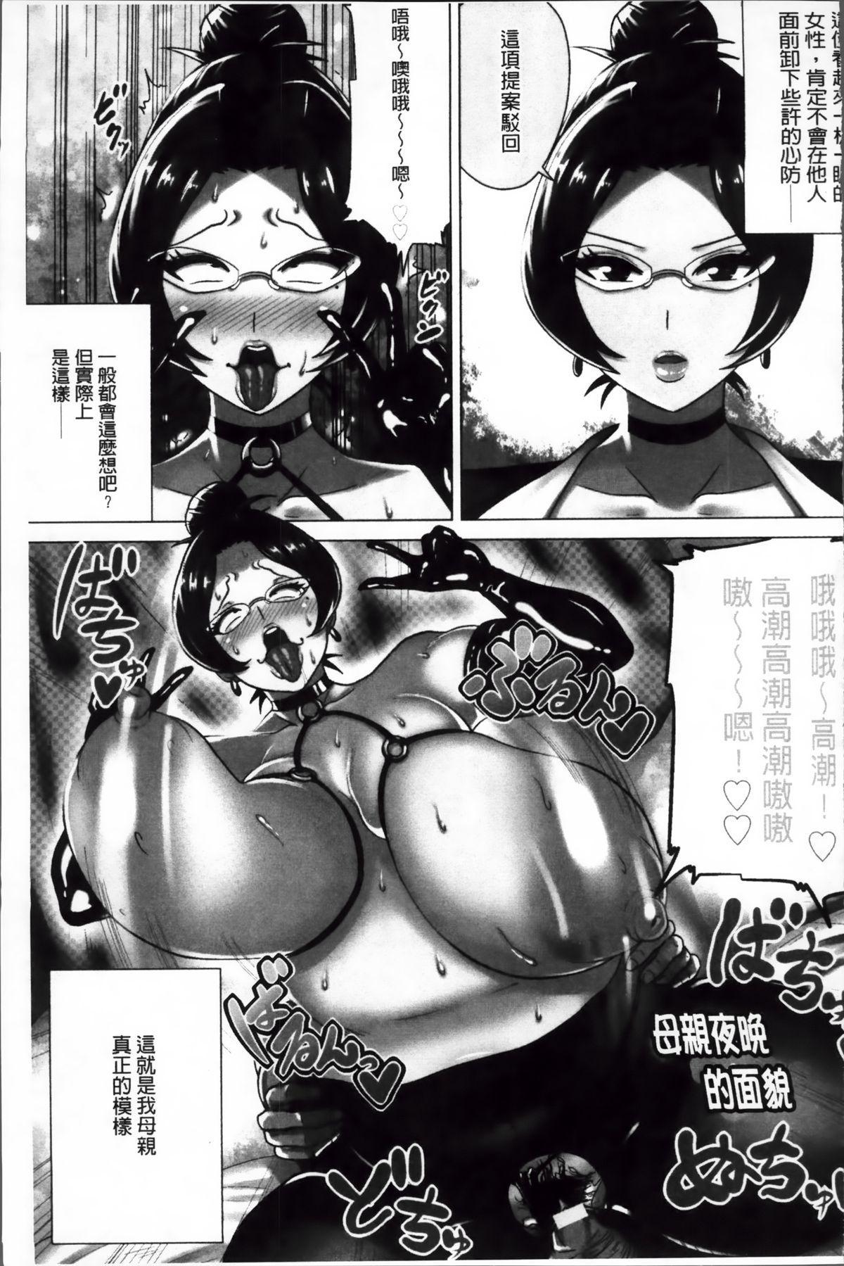Megabody Night - Watashi no Oniku o Meshiagare 94
