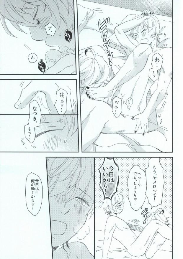 Ohayou Oyasumi Mata Ashita 15