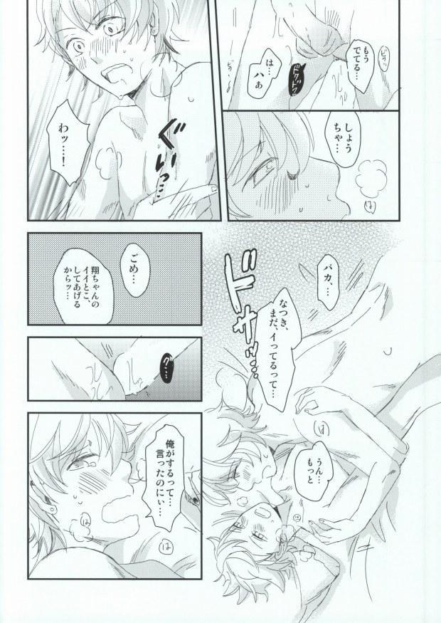 Ohayou Oyasumi Mata Ashita 18