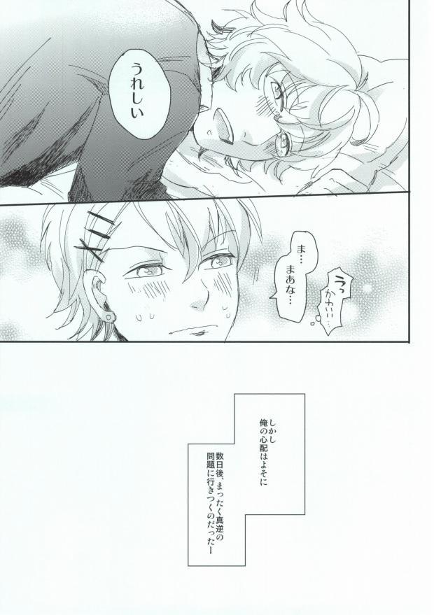 Ohayou Oyasumi Mata Ashita 3