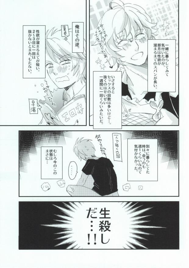 Ohayou Oyasumi Mata Ashita 7
